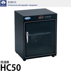 【メーカー直送品/代金引換・同梱不可】 SIRUI HC50 防湿庫 50L 【送料無料】 shasinyasan