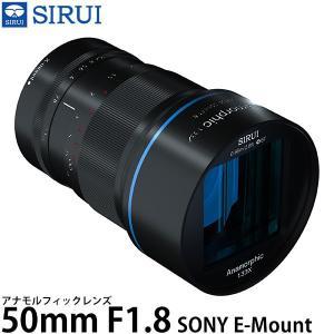 SIRUI SR-MEK7E 50mm F1.8 アナモルフィックレンズ SONY Eマウント 【送料無料】 ※欠品:8月中旬以降の発送(7/17現在)|shasinyasan
