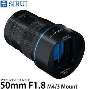 SIRUI SR-MEK7M 50mm F1.8 アナモルフィックレンズ マイクロフォーサーズマウント 【送料無料】|shasinyasan