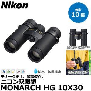 ニコン 双眼鏡 MONARCH HG 10X30 【送料無料】|shasinyasan