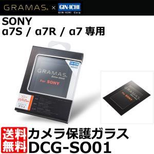 【メール便 送料無料】 グラマス DCG-SO01 GRAMAS Extra Glass SONY ...