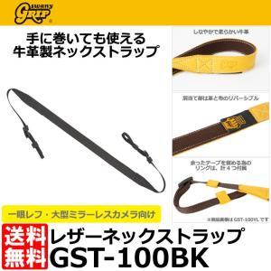 【メール便 送料無料】《新品アウトレット》 グリップスワニー GST-100BK スワニー・レザーネックストラップ ブラック 【即納】|shasinyasan
