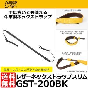 【メール便 送料無料】《新品アウトレット》 グリップスワニー GST-200BK スワニー・レザーネックストラップ・スリム ブラック 【即納】|shasinyasan