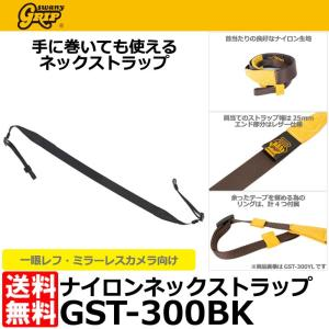 【メール便 送料無料】《新品アウトレット》 グリップスワニー GST-300BK スワニー・ナイロンネックストラップ ブラック 【即納】|shasinyasan