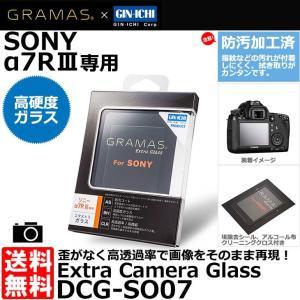 【メール便 送料無料】 グラマス DCG-SO07 GRAMAS Extra Camera Glass SONY α7RIII専用 【即納】|shasinyasan