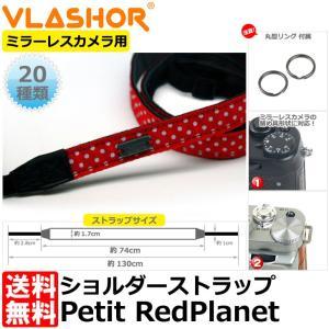 《在庫限り》【メール便 送料無料】 VLASHOR 118035 フラッシャー ミラーレスカメラ用ショルダーストラップ Petit RedPlanet 【即納】|shasinyasan
