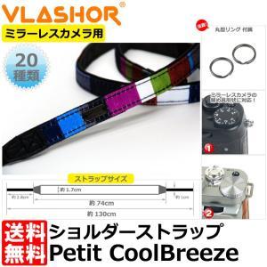《在庫限り》【メール便 送料無料】 VLASHOR 118040 フラッシャー ミラーレスカメラ用ショルダーストラップ Petit CoolBreeze 【即納】|shasinyasan