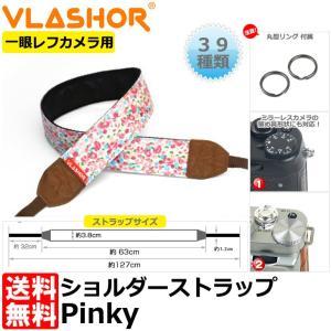 《在庫限り》VLASHOR 118052 フラッシャー 一眼レフカメラ用ショルダーストラップ Pinky 【送料無料】 【即納】|shasinyasan