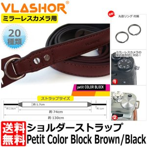 《在庫限り》【メール便 送料無料】 VLASHOR 118068 フラッシャー ミラーレスカメラ用ショルダーストラップ Petit Color Block Brown/Black 【即納】|shasinyasan