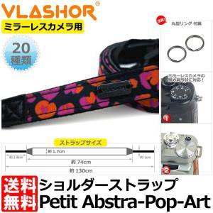 《在庫限り》【メール便 送料無料】 VLASHOR 118085 フラッシャー ミラーレスカメラ用ショルダーストラップ Petit Abstra-Pop-Art 【即納】|shasinyasan