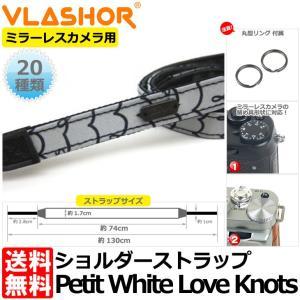 《在庫限り》【メール便 送料無料】 VLASHOR 118092 フラッシャー ミラーレスカメラ用ショルダーストラップ Petit White Love Knots 【即納】 shasinyasan