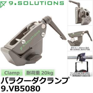9.SOLUTIONS 9.VB5080 ナインドットソリューションズ バラクーダクランプ 【送料無料】 shasinyasan