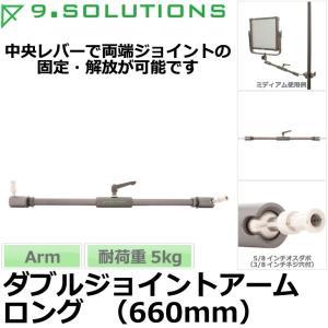 9.SOLUTIONS 9.VD5089L ナインドットソリューションズ ダブルジョイントアーム ロング  (660mm) 【送料無料】|shasinyasan