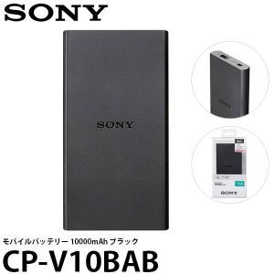 ソニー CP-V10BAB モバイルバッテリー 10000mAh ブラック【送料無料】|shasinyasan