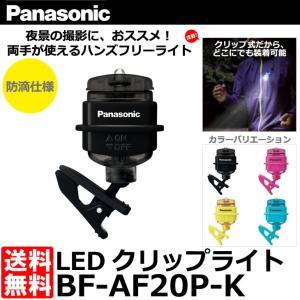 【メール便 送料無料】 パナソニック BF-AF20P-K LEDクリップライト ブラック 【即納】|shasinyasan