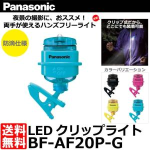 【メール便 送料無料】 パナソニック BF-AF20P-G LEDクリップライト ターコイズブルー 【即納】|shasinyasan