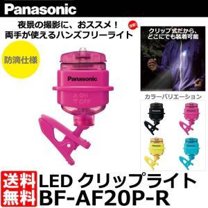 【メール便 送料無料】 パナソニック BF-AF20P-R LEDクリップライト ビビットピンク 【即納】|shasinyasan