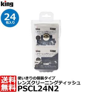 キング PSCL24N2 レンズクリーニングティッシュ 24枚入 【送料無料】|shasinyasan