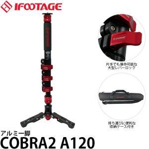 IFOOTAGE COBRA 2 A120 自立式一脚 アルミ4段 【送料無料】|shasinyasan