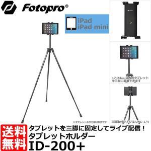 Fotopro ID-200+ タブレットホルダー 【送料無料】 ※欠品:納期未定(5/8現在)|shasinyasan