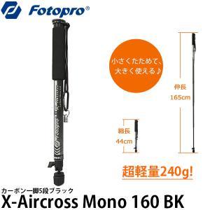 《特価品》Fotopro Aircross Mono 160 カーボン一脚 5段 【送料無料】 【即...