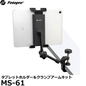 Fotopro MS-61 タブレットホルダー&クランプアームキット 【送料無料】 【即納】|shasinyasan