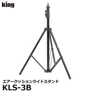 キング KLS-3B エアークッションライトスタンド 【送料無料】|shasinyasan