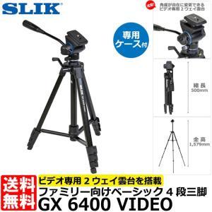 ●ファミリー向け三脚に、ビデオ専用の2ウェイ雲台を搭載 ●雲台の動きはビデオ撮影に最適化されています...
