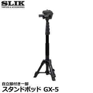 スリック スタンドポッド GX-5 自立脚付き一脚 【送料無料】【即納】|shasinyasan