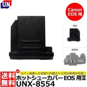 【メール便 送料無料】 ユーエヌ UNX-8554 ホットシューカバー Canon EOS用II 【...