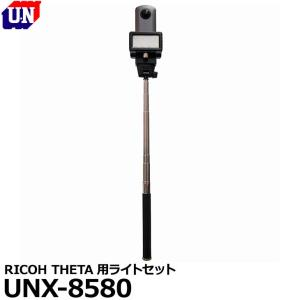 【送料無料】 ユーエヌ UNX-8580 RICOH THETA用ライトセット|shasinyasan
