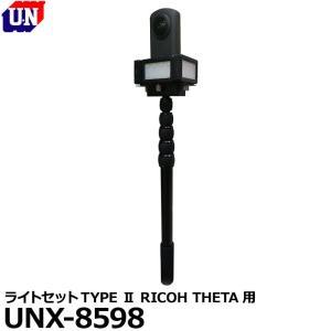 ユーエヌ UNX-8598 ライトセットTYPE II RICOH THETA用 【送料無料】 ※欠...