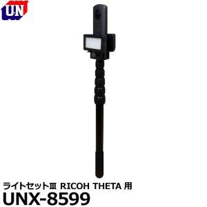 ユーエヌ UNX-8599 ライトセットIII RICOH THETA用 【送料無料】|shasinyasan