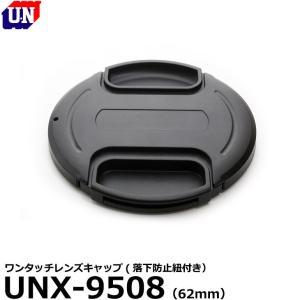【メール便 送料無料】 ユーエヌ UNX-9508 ワンタッチレンズキャップ 62mm 【即納】