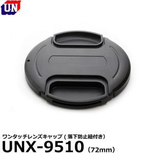 【メール便 送料無料】 ユーエヌ UNX-9510 ワンタッチレンズキャップ 72mm