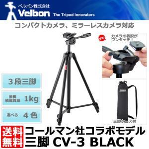 ベルボン CV-3 BLACK コールマン三脚 ブラック 【送料無料】|shasinyasan