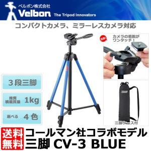 ベルボン CV-3 BLUE コールマン三脚 ブルー 【送料無料】 shasinyasan