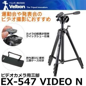 ベルボン EX-547 VIDEO N ビデオ三脚 【送料無料】 【即納】|shasinyasan