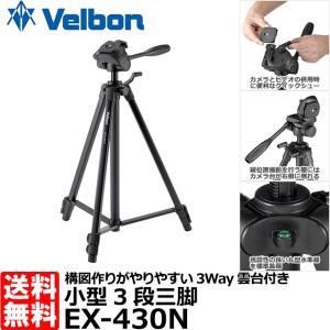 ベルボン EX-430N 小型3段カメラ三脚 【送料無料】 【即納】|shasinyasan