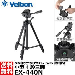 ベルボン EX-440N 小型4段カメラ三脚 【送料無料】 【即納】|shasinyasan