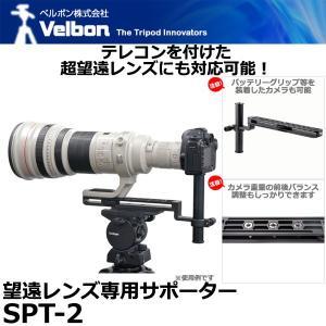 ベルボン SPT-2 望遠レンズ専用サポーター 【送料無料】|shasinyasan