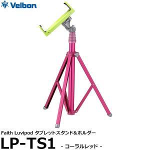ベルボン LP-TS1(CR) フェイス ラビポッド タブレットスタンド&ホルダー LP-TS1コーラルレッド 【送料無料】|shasinyasan