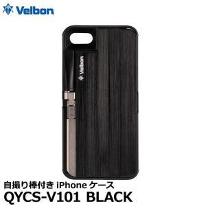【メール便 送料無料】 ベルボン QYCS-V101 BLACK 自撮り棒付きiPhoneケース iPhone7/8用 【即納】|shasinyasan