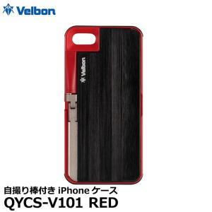 【メール便 送料無料】 ベルボン QYCS-V101 RED 自撮り棒付きiPhoneケース iPhone7/8用 【即納】|shasinyasan
