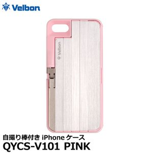 【メール便 送料無料】 ベルボン QYCS-V101 PINK 自撮り棒付きiPhoneケース iPhone7/8用 【即納】|shasinyasan