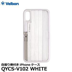 【メール便 送料無料】 ベルボン QYCS-V102 WHITE 自撮り棒付きiPhoneケース iPhoneX用 【即納】|shasinyasan