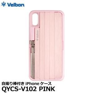 【メール便 送料無料】 ベルボン QYCS-V102 PINK 自撮り棒付きiPhoneケース iPhoneX用 【即納】|shasinyasan