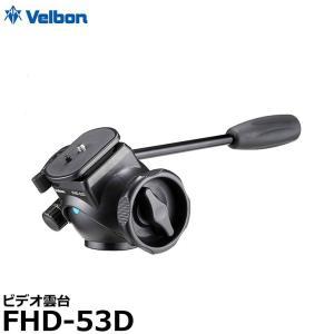 ベルボン FHD-53D ビデオ雲台 shasinyasan