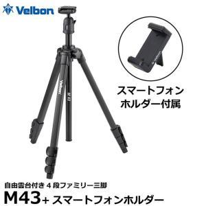 ベルボン M43 自由雲台付き4段ファミリー三脚+スマートフォンホルダー 【送料無料】【即納】|shasinyasan