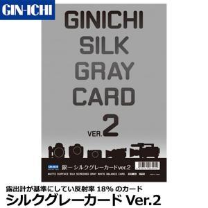 【メール便 送料無料】 銀一 シルクグレーカードVer.2 【即納】|shasinyasan